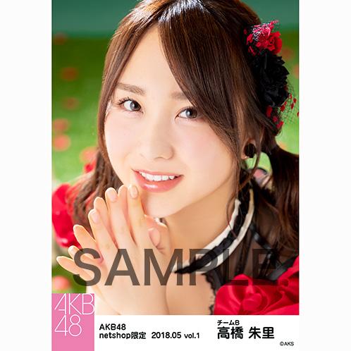 AKB48 2018年5月度 net shop限定個別生写真5枚セットvol.1 高橋朱里