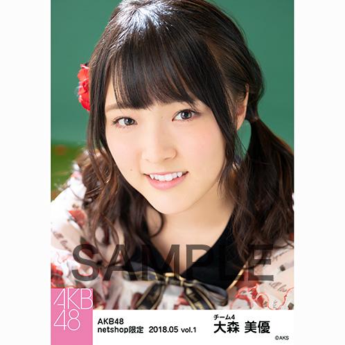 AKB48 2018年5月度 net shop限定個別生写真5枚セットvol.1 大森美優