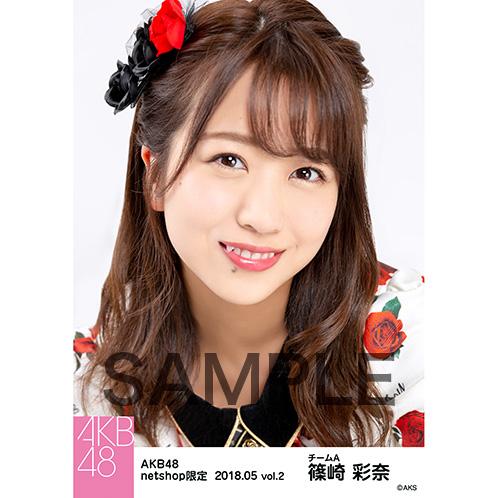 AKB48 2018年5月度 net shop限定個別生写真5枚セットvol.2 篠崎彩奈
