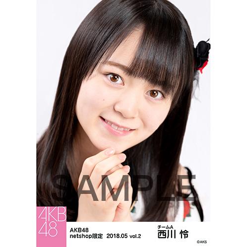 AKB48 2018年5月度 net shop限定個別生写真5枚セットvol.2 西川怜