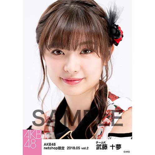 AKB48 2018年5月度 net shop限定個別生写真5枚セットvol.2 武藤十夢