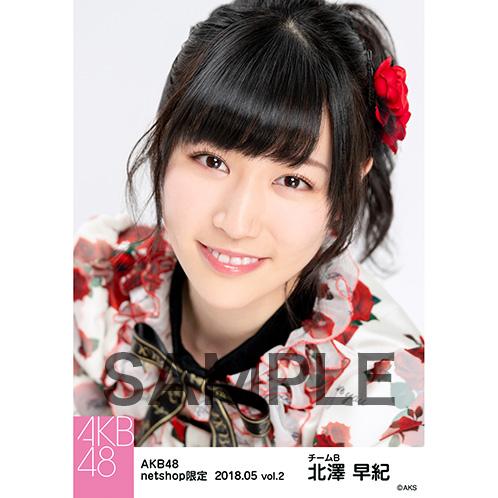 AKB48 2018年5月度 net shop限定個別生写真5枚セットvol.2 北澤早紀