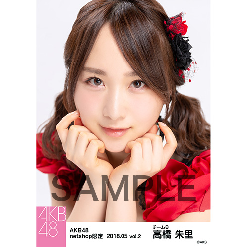 AKB48 2018年5月度 net shop限定個別生写真5枚セットvol.2 高橋朱里