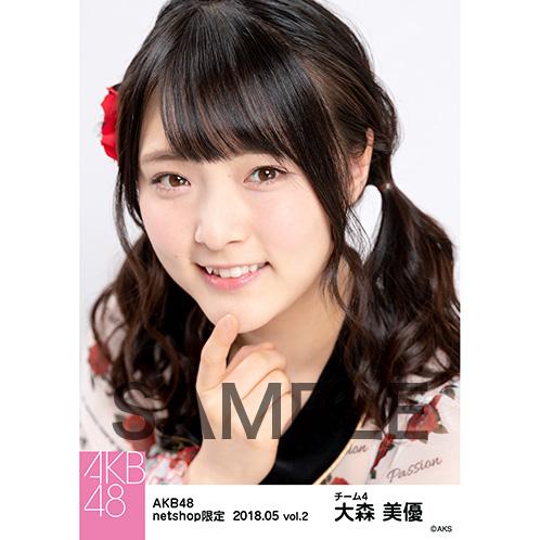 AKB48 2018年5月度 net shop限定個別生写真5枚セットvol.2 大森美優