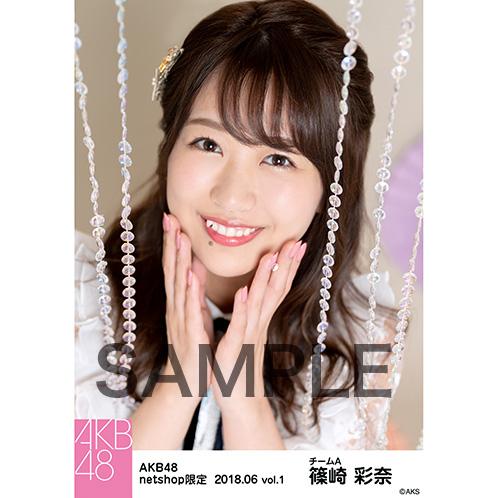 AKB48 2018年6月度 net shop限定個別生写真5枚セットvol.1 篠崎彩奈