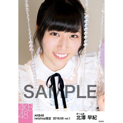 AKB48 2018年6月度 net shop限定個別生写真5枚セットvol.1 北澤早紀