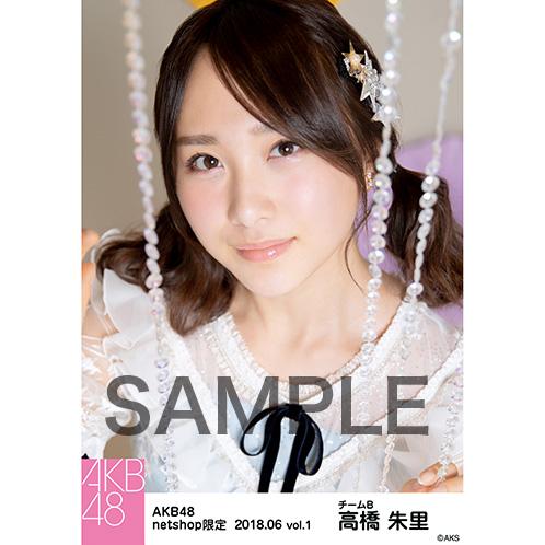 AKB48 2018年6月度 net shop限定個別生写真5枚セットvol.1 高橋朱里