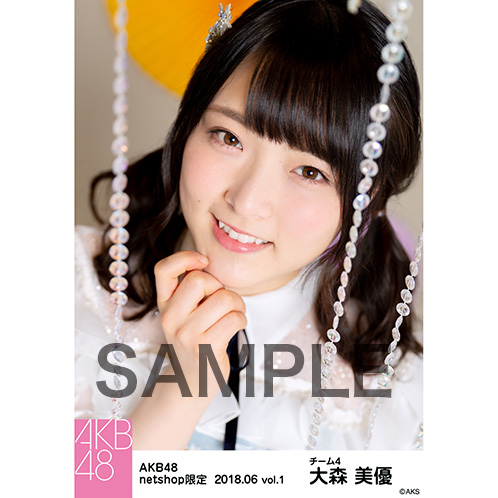 AKB48 2018年6月度 net shop限定個別生写真5枚セットvol.1 大森美優