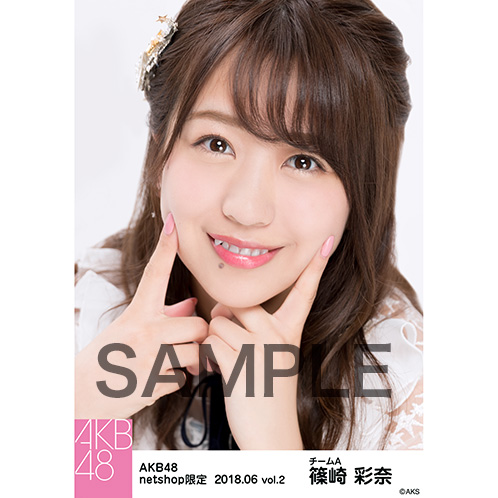 AKB48 2018年6月度 net shop限定個別生写真5枚セットvol.2 篠崎彩奈