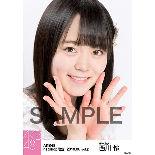 AKB48 2018年6月度 net shop限定個別生写真5枚セットvol.2 西川怜