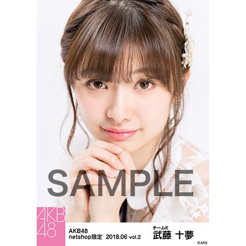 AKB48 2018年6月度 net shop限定個別生写真5枚セットvol.2 武藤十夢