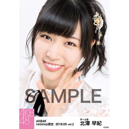AKB48 2018年6月度 net shop限定個別生写真5枚セットvol.2 北澤早紀