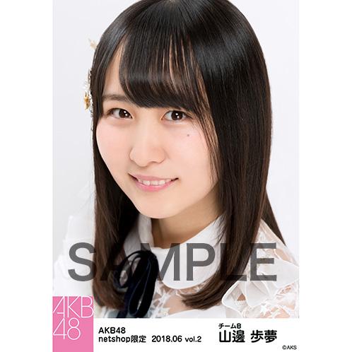 AKB48 2018年6月度 net shop限定個別生写真5枚セットvol.2 山邊歩夢
