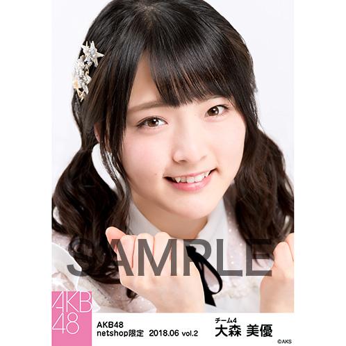 AKB48 2018年6月度 net shop限定個別生写真5枚セットvol.2 大森美優