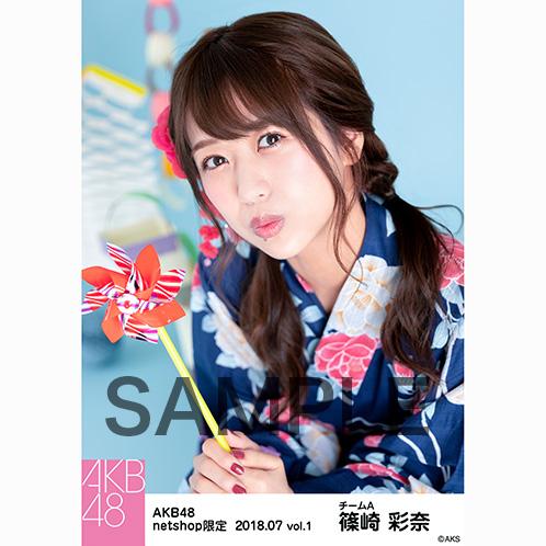 AKB48 2018年7月度 net shop限定個別生写真5枚セットvol.1 篠崎彩奈