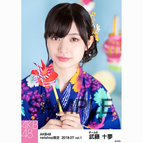AKB48 2018年7月度 net shop限定個別生写真5枚セットvol.1 武藤十夢