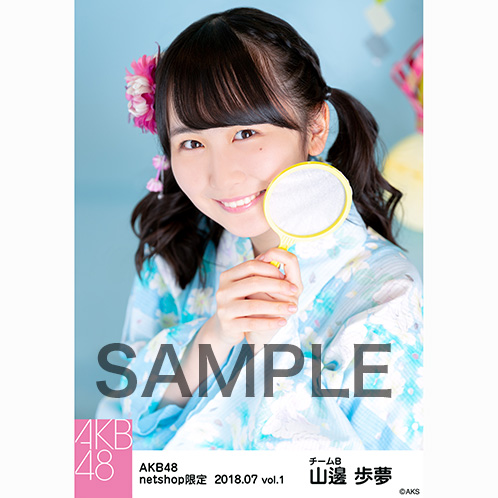 AKB48 2018年7月度 net shop限定個別生写真5枚セットvol.1 山邊歩夢