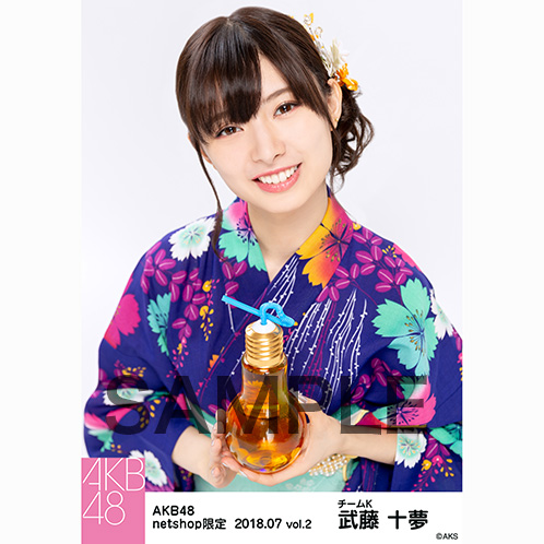 AKB48 2018年7月度 net shop限定個別生写真5枚セットvol.2 武藤十夢