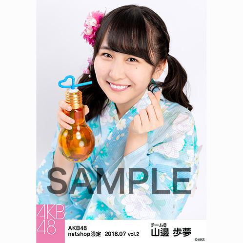 AKB48 2018年7月度 net shop限定個別生写真5枚セットvol.2 山邊歩夢