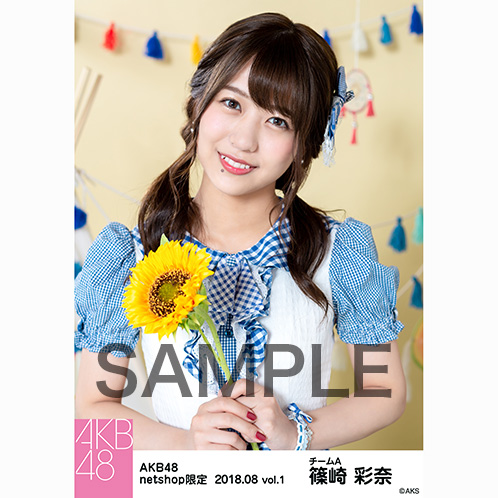 AKB48 2018年8月度 net shop限定個別生写真5枚セットvol.1 篠崎彩奈