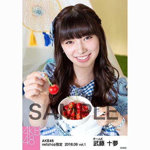 AKB48 2018年8月度 net shop限定個別生写真5枚セットvol.1 武藤十夢