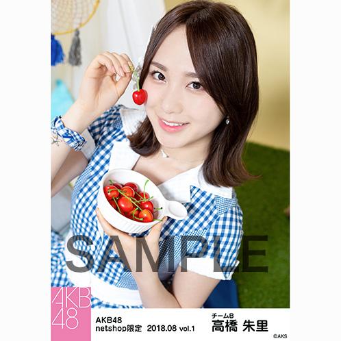 AKB48 2018年8月度 net shop限定個別生写真5枚セットvol.1 高橋朱里