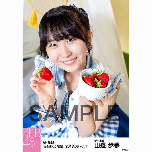 AKB48 2018年8月度 net shop限定個別生写真5枚セットvol.1 山邊歩夢