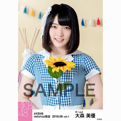 AKB48 2018年8月度 net shop限定個別生写真5枚セットvol.1 大森美優