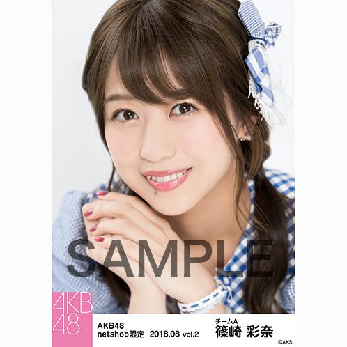 AKB48 2018年8月度 net shop限定個別生写真5枚セットvol.2 篠崎彩奈