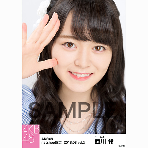 AKB48 2018年8月度 net shop限定個別生写真5枚セットvol.2 西川怜