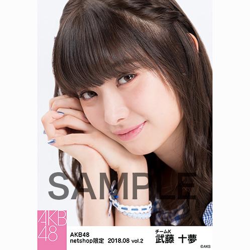 AKB48 2018年8月度 net shop限定個別生写真5枚セットvol.2 武藤十夢