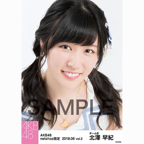 AKB48 2018年8月度 net shop限定個別生写真5枚セットvol.2 北澤早紀