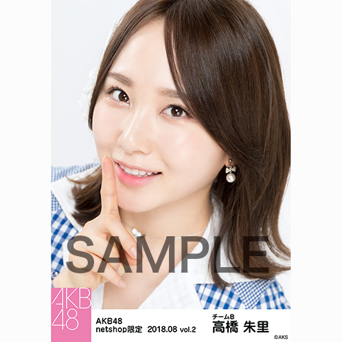 AKB48 2018年8月度 net shop限定個別生写真5枚セットvol.2 高橋朱里