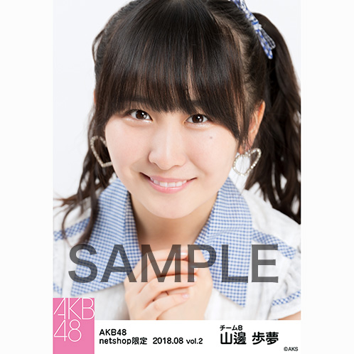 AKB48 2018年8月度 net shop限定個別生写真5枚セットvol.2 山邊歩夢