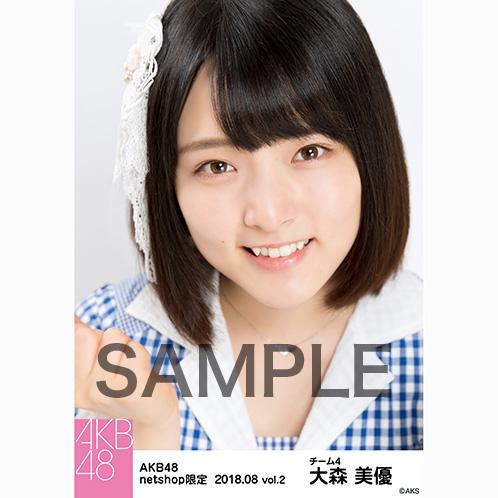 AKB48 2018年8月度 net shop限定個別生写真5枚セットvol.2 大森美優