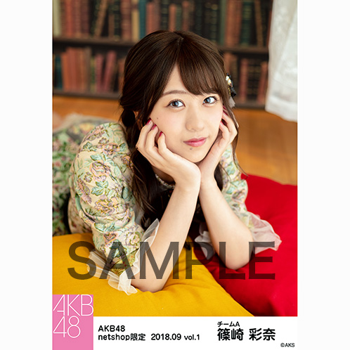 AKB48 2018年9月度 net shop限定個別生写真5枚セットvol.1 篠崎彩奈