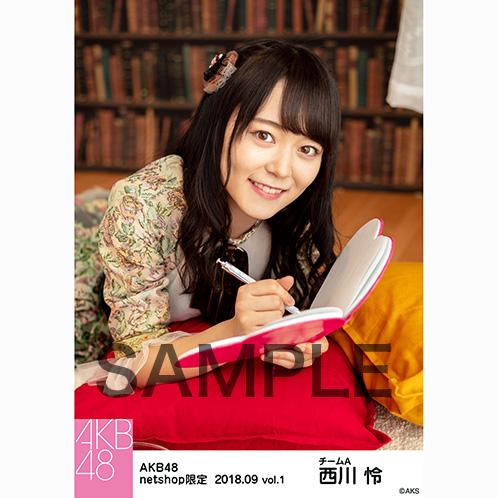 AKB48 2018年9月度 net shop限定個別生写真5枚セットvol.1 西川怜