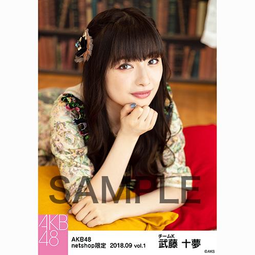AKB48 2018年9月度 net shop限定個別生写真5枚セットvol.1 武藤十夢