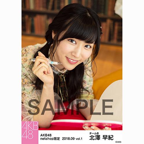 AKB48 2018年9月度 net shop限定個別生写真5枚セットvol.1 北澤早紀