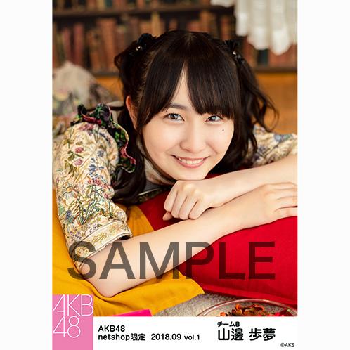 AKB48 2018年9月度 net shop限定個別生写真5枚セットvol.1 山邊歩夢