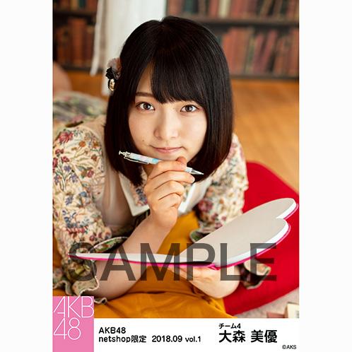 AKB48 2018年9月度 net shop限定個別生写真5枚セットvol.1 大森美優