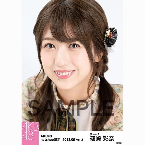 AKB48 2018年9月度 net shop限定個別生写真5枚セットvol.2 篠崎彩奈