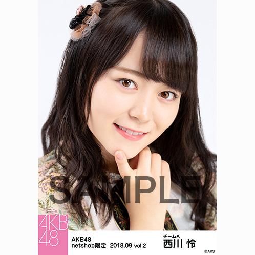 AKB48 2018年9月度 net shop限定個別生写真5枚セットvol.2 西川怜