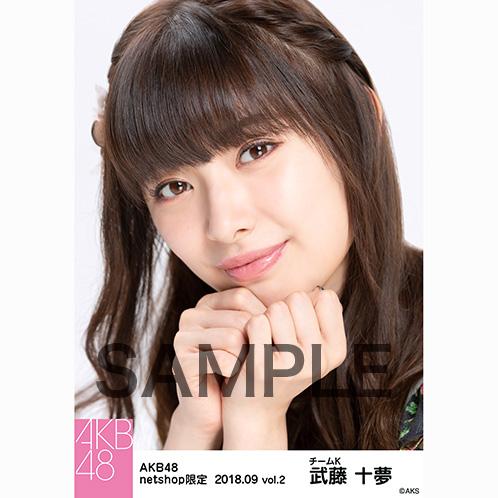 AKB48 2018年9月度 net shop限定個別生写真5枚セットvol.2 武藤十夢