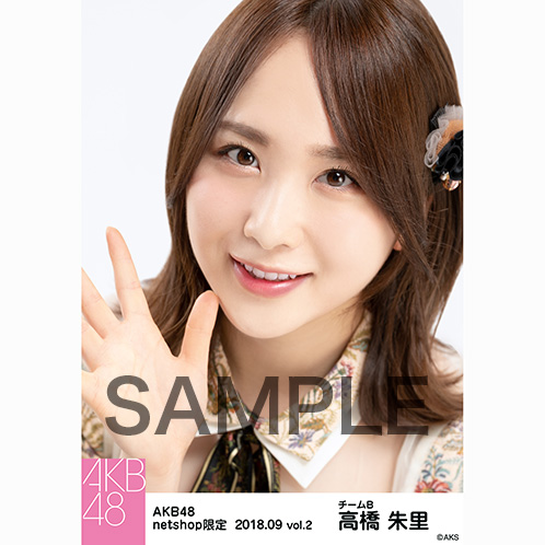 AKB48 2018年9月度 net shop限定個別生写真5枚セットvol.2 高橋朱里