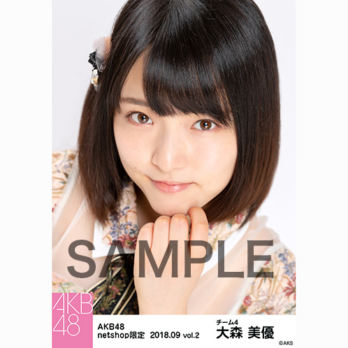 AKB48 2018年9月度 net shop限定個別生写真5枚セットvol.2 大森美優