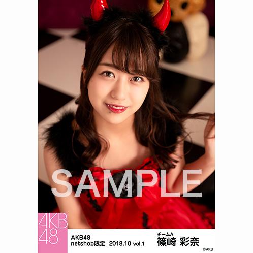 AKB48 2018年10月度 net shop限定個別生写真5枚セットvol.1 篠崎彩奈