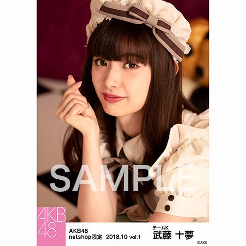 AKB48 2018年10月度 net shop限定個別生写真5枚セットvol.1 武藤十夢