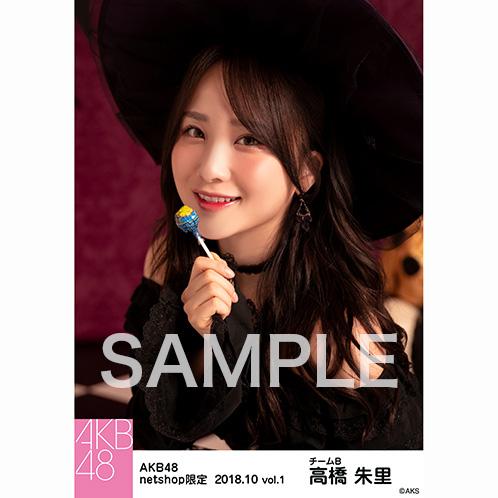 AKB48 2018年10月度 net shop限定個別生写真5枚セットvol.1 高橋朱里