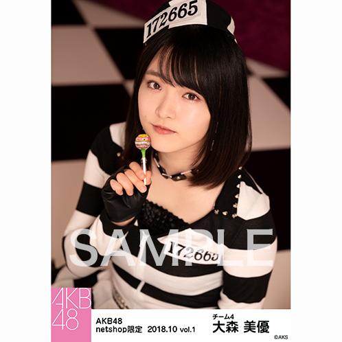 AKB48 2018年10月度 net shop限定個別生写真5枚セットvol.1 大森美優